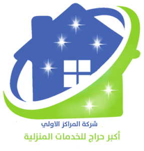 شركة المراكز الاولي للخدمات المنزلية