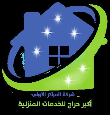 شركة المراكز الاولي 0541706873 لتنظيف المنازل