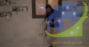 شركة الكشف عن تسريب الحمامات الاحساء